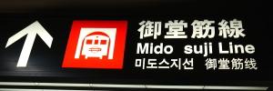御堂筋線(大阪メトロ)