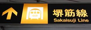 堺筋線(大阪メトロ)