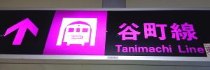 谷町線(大阪メトロ)