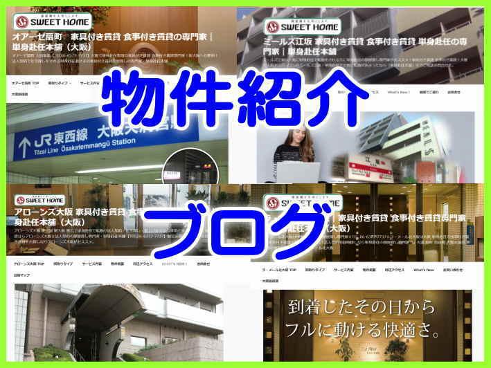大阪 家具付き賃貸専門ブログ