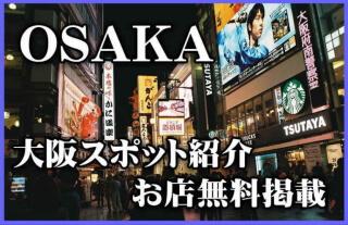 大阪 お店スポット紹介(無料掲載)