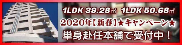 大阪 梅田 広い1LDK家具付き