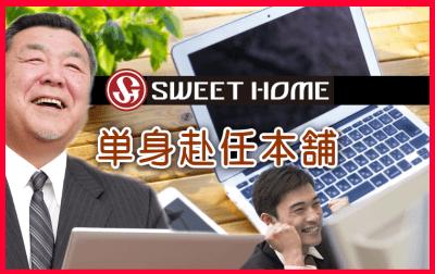 大阪 単身赴任賃貸家具付き賃貸専門