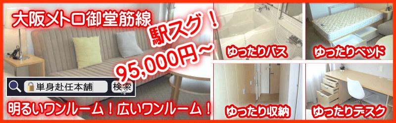 大阪メトロ御堂筋線 注目の家具付き賃貸!