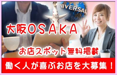 大阪お店スポットご紹介サイト
