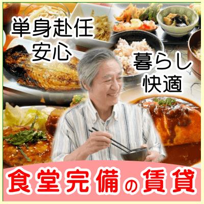 大阪食堂完備の賃貸特集サイト