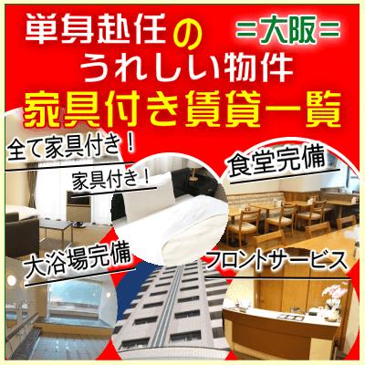 大阪単身赴任の家具付き賃貸一覧