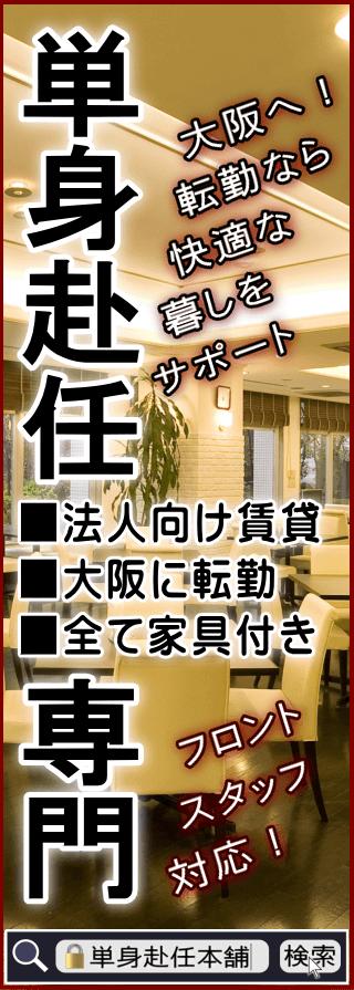 単身赴任本舗【大阪】家具付き賃貸専門