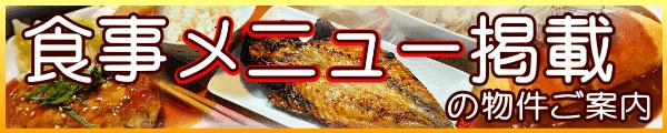 大阪-食事メニュー掲載物件
